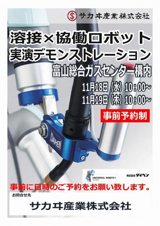 2011_溶接×協働ロボ実演